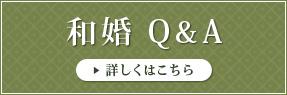 和婚 Q&A